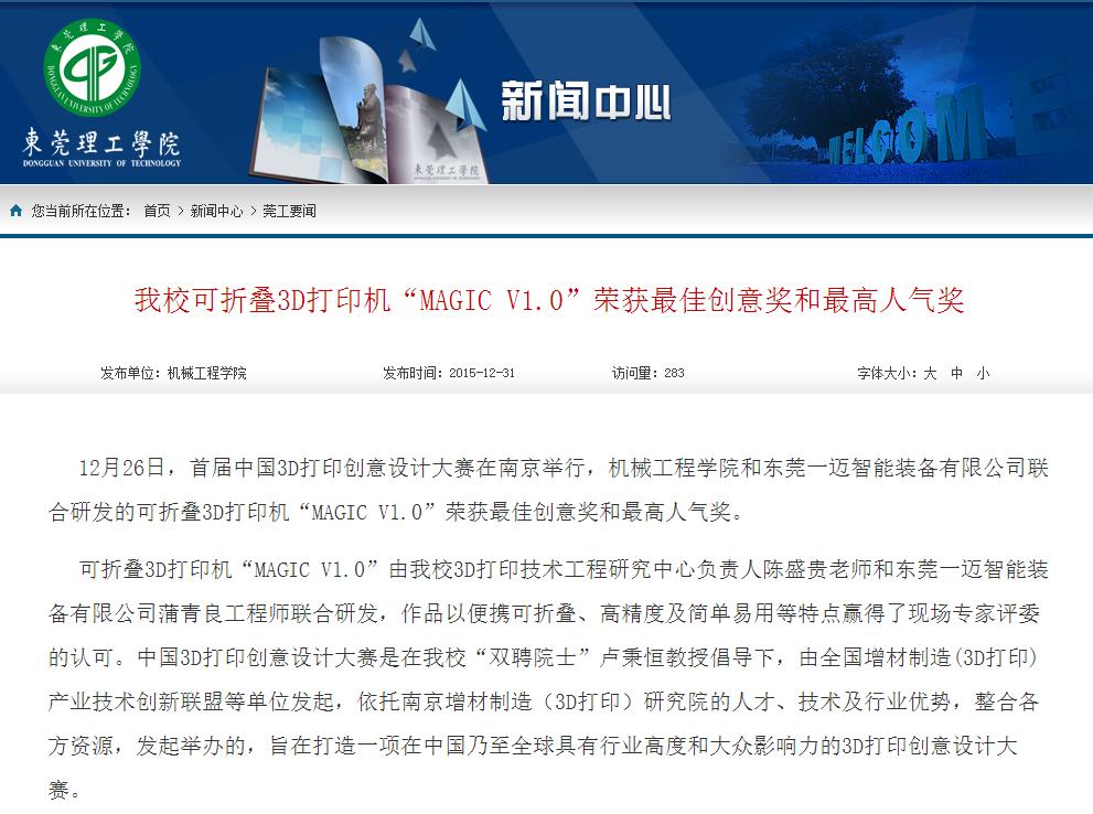 一迈智能与东莞理工学院建立战略合作关系