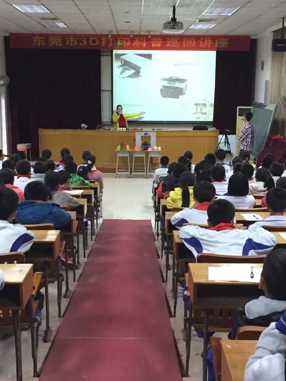 一迈智能与东莞理工学院开启科普讲座