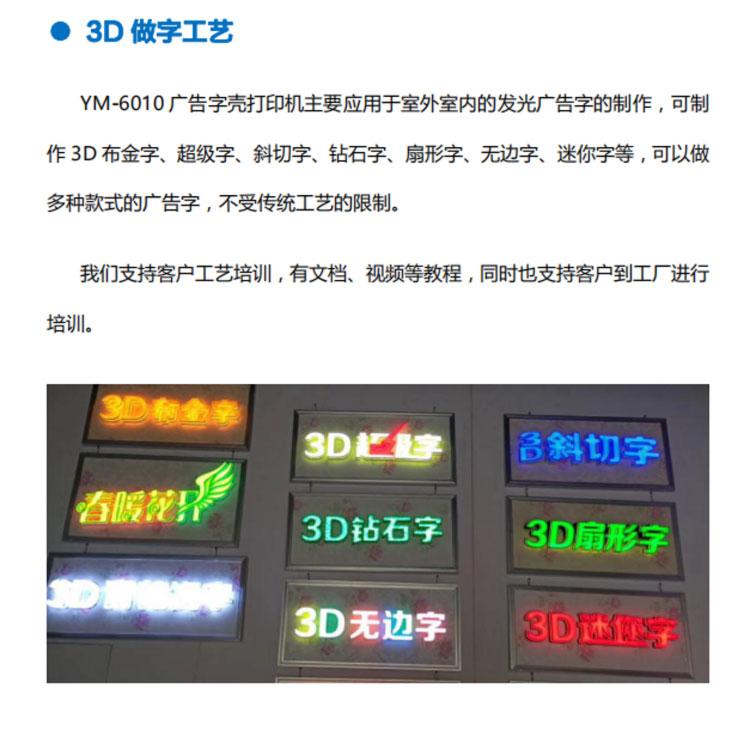 发光字3D打印机 一迈智能 YM6010