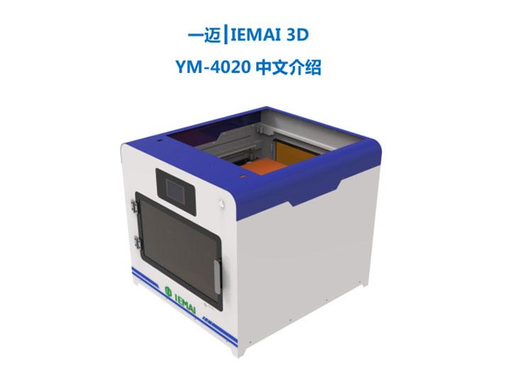 广告发光字3D打印机 一迈智能YM4020
