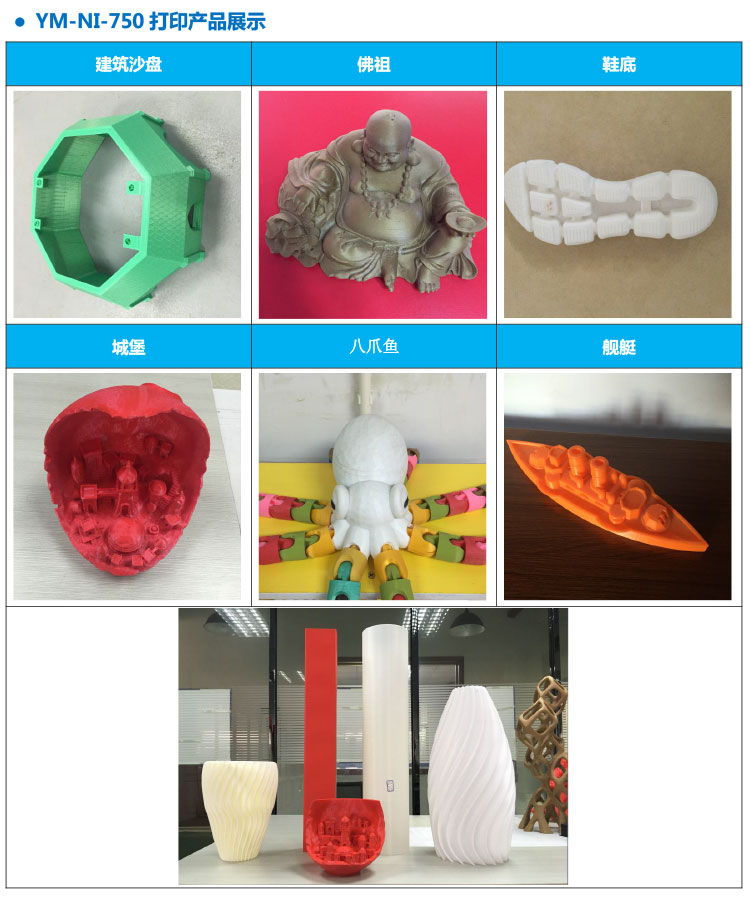 工业级大型3D打印机 一迈智能YM-NT-750