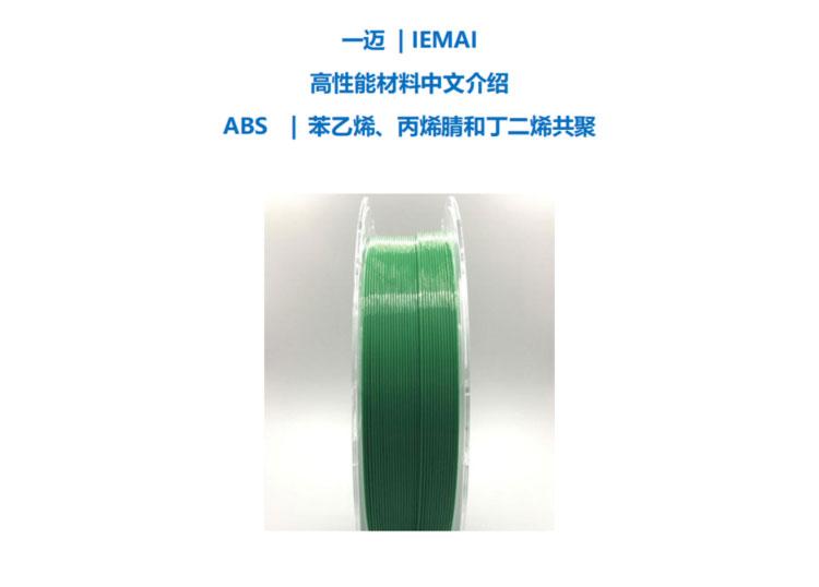 3D打印ABS材料|一迈智能