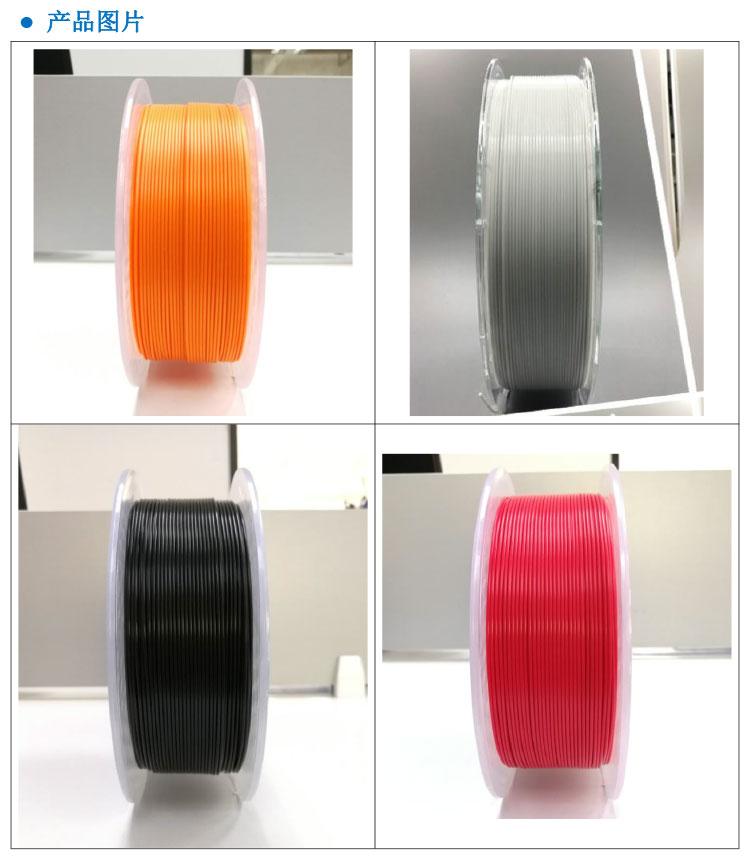3D打印PLA材料 一迈智能