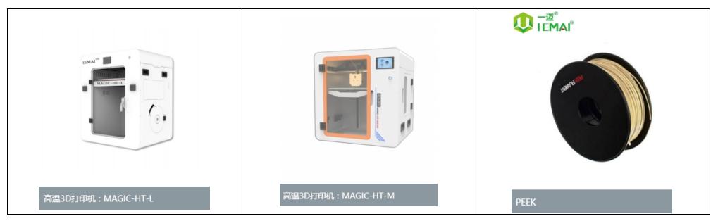 一迈智能助力首例3D打印PEEK锁骨置换