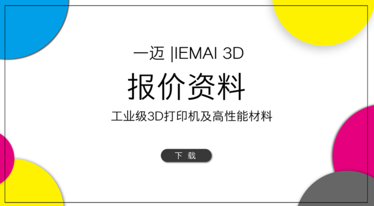 PEEK材料3D打印机报价资料-一迈智能