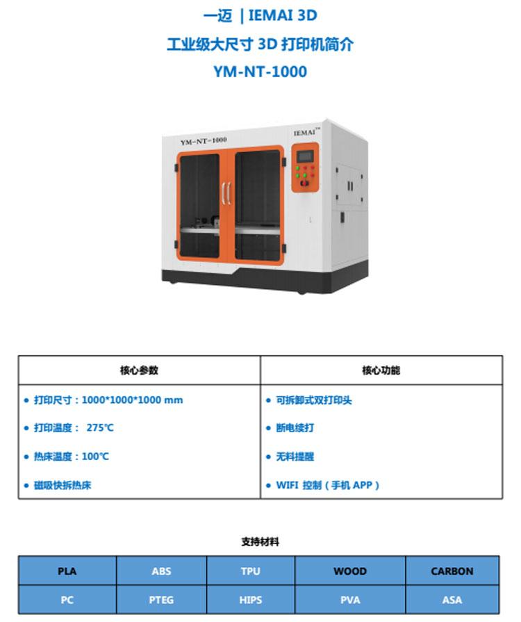 工业级大型3D打印机 一迈智能 YM-NT-1000.jpg