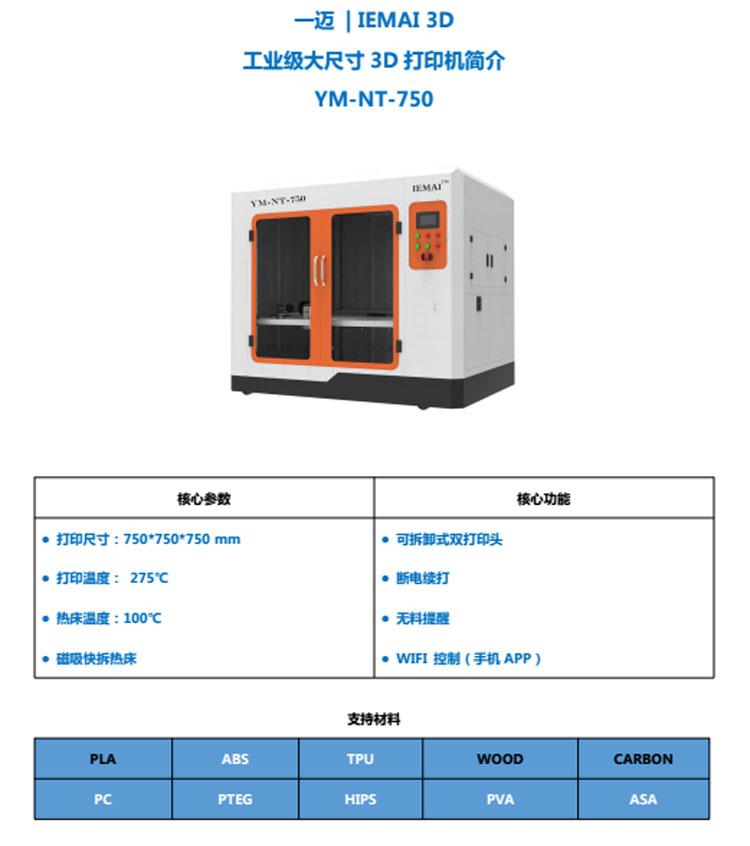 工业级大型3D打印机 一迈智能 YM-NT-750jpg