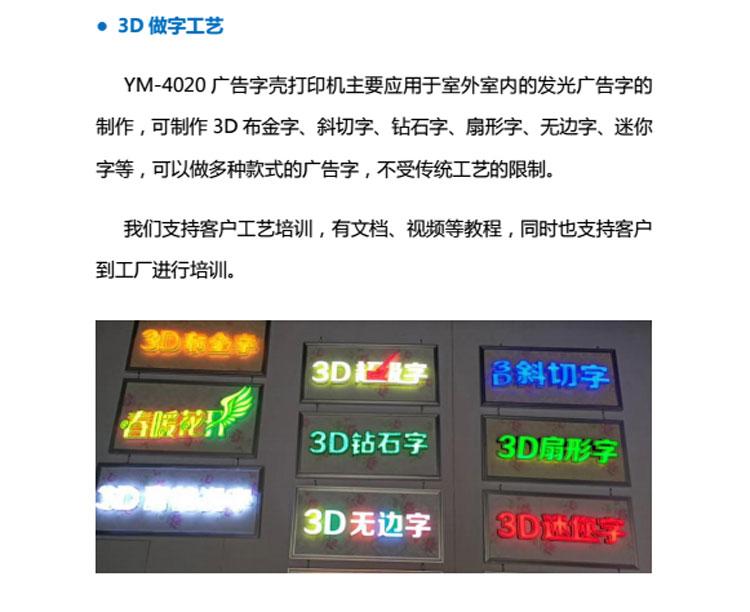 广告发光字3D打印机 一迈智能YM4020.jpg