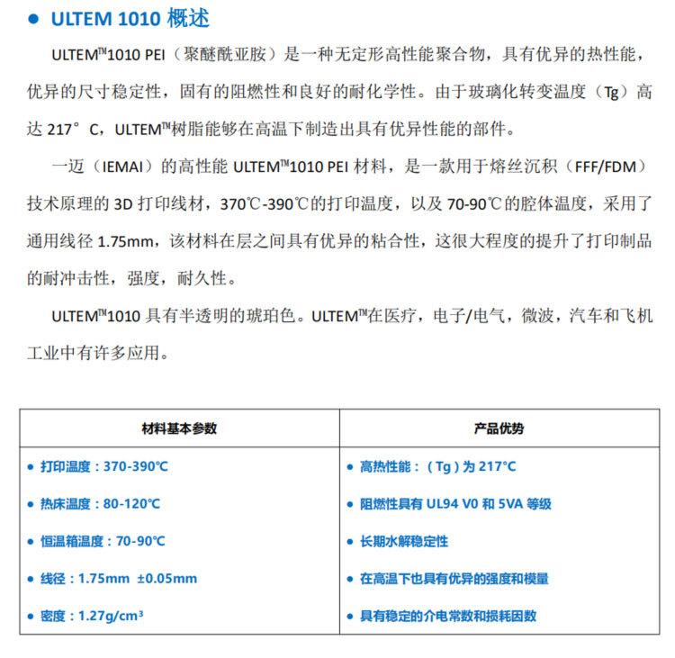 一迈智能PEI ULTEM1010