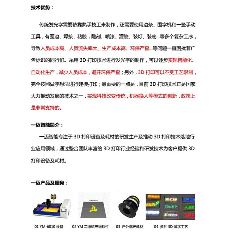 发光字3D打印机 一迈智能 YM6010.jpg
