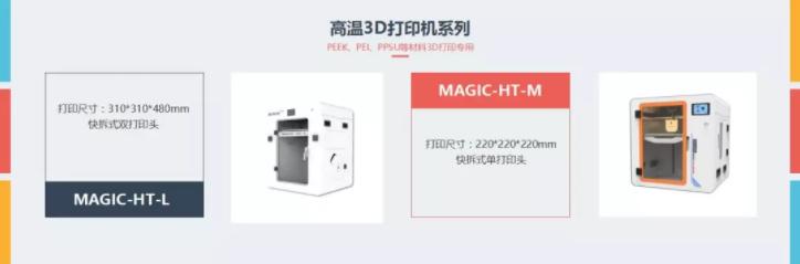 一迈高温PEEK材料3D打印机