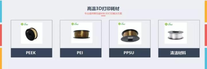 一迈高温PEEK3D打印材料