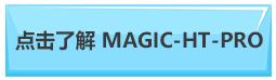 点击了解MAGIC-HT-PRO
