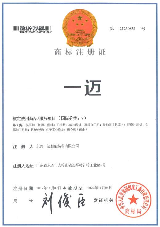 一迈中国商标证书