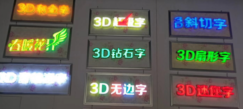 丰富多样的3D打印发光字样式