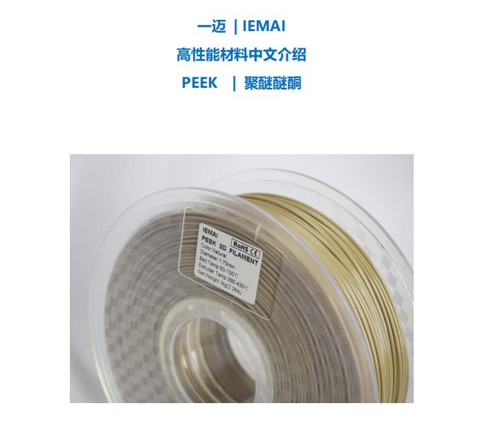 一迈智能高温PEEK3D打印材料